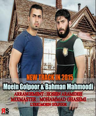 دانلود آهنگ مازندارنی جدید معین گلپور و بهمن محمودی به نام بی وفا