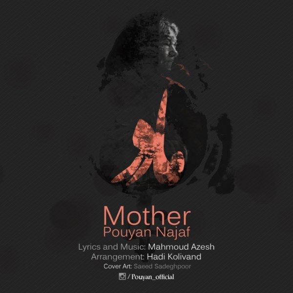 دانلود آهنگ جدید پویان به نام مادر