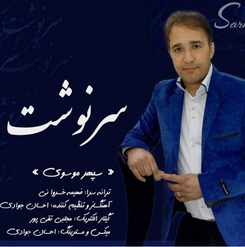 دانلود آهنگ مازندارنی جدید سپهر موسوی به نام سرنوشت