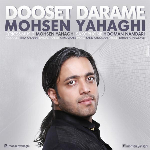 نمایش پست :آهنگ جدید محسن یا حقی