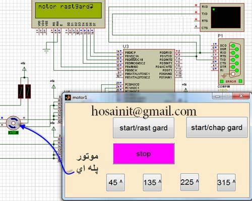 پروژه کنترل موتور پله ای با استفاده از matlab,avr