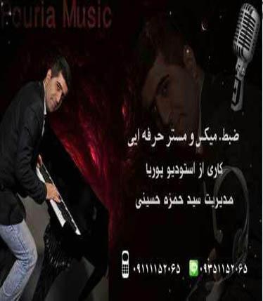 دانلود آهنگ مازندارنی جدید سید حمزه حسینی به نام چرخ هادم چرخی دا