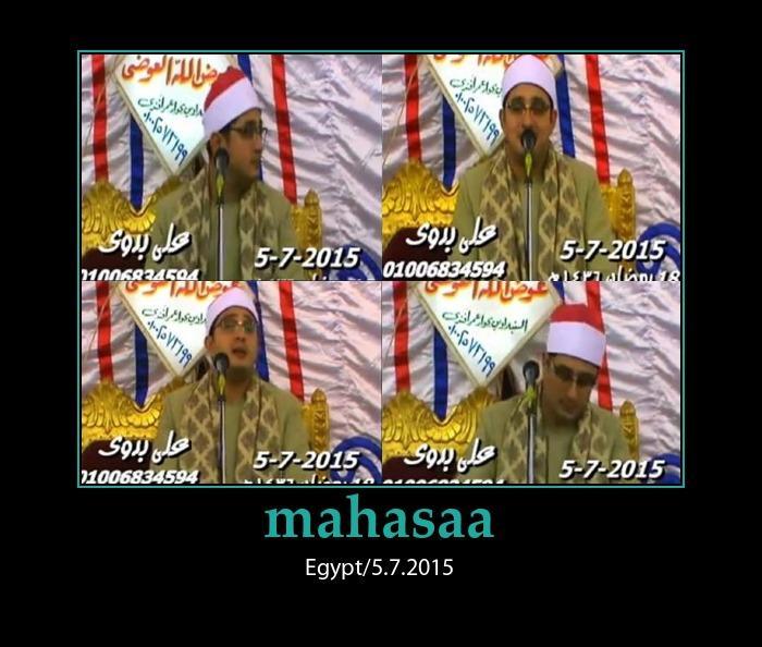 تلاوت های زیبای استاد محمود شحات انور- 14تیر1394/مصر2015