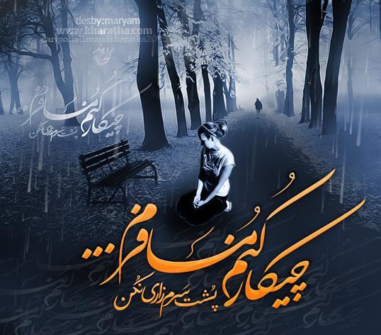 پوستر 2015 مجید خراطها طراج گرافیست سایت Maryam