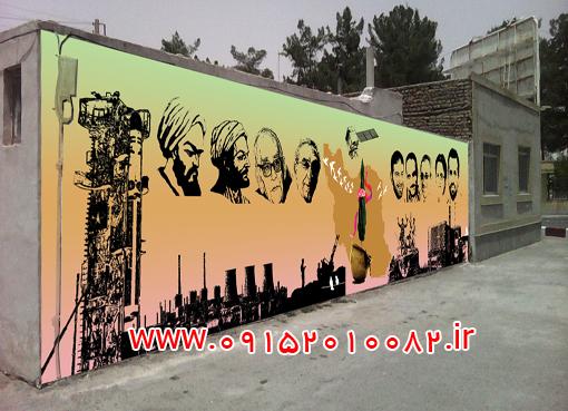 نقاشی دیواری , نقاشی دیواری شهری , نقاشی دیواری مدارس , نقاشی دیوار مدرسه , نقاشی دیوار مهدکودک , المان مناسبتی , المان عید , المان نوروز , المان محرم , 09152010082 , حدادی ,