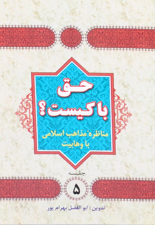 مناظره مذاهب اسلامی با وهابیت