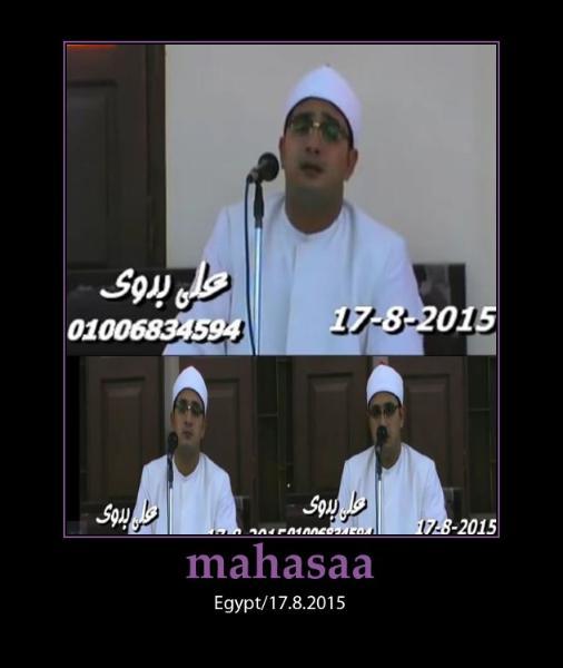 تلاوت های زیبای استاد محمود شحات انور- 26مرداد1394/مصر2015