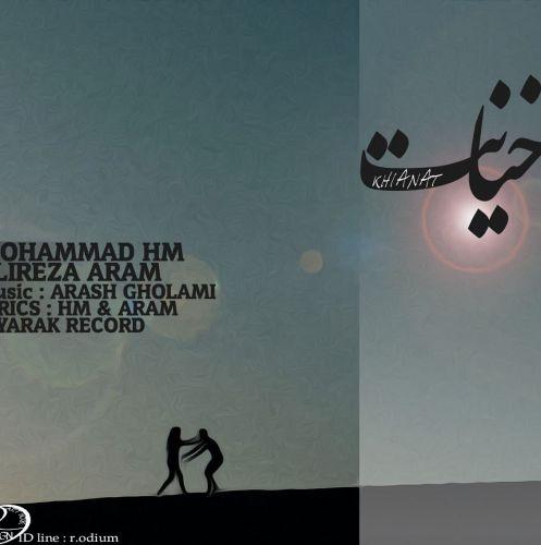 دانلود آهنگ جدید محمد اچ ام و علیرضا آرام به نام خیانت