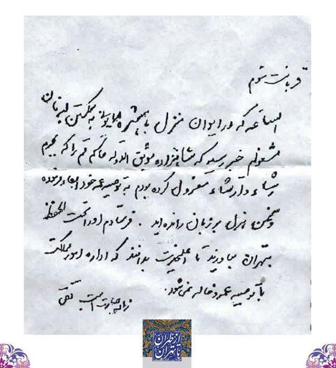 """امیر کبیر : """"اداره مملکت به توصیه عمه و خاله نمی شود"""""""