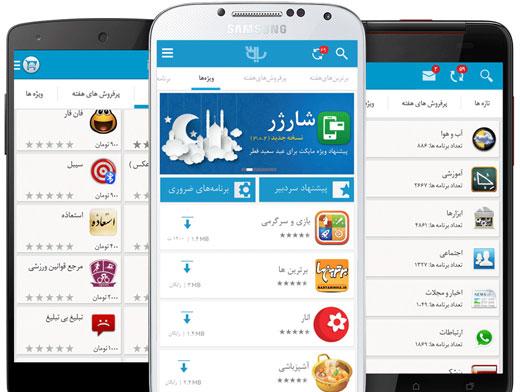 دانلود Myket 4.0.2 – مایکت برنامه مارکت ایرانی برای اندروید