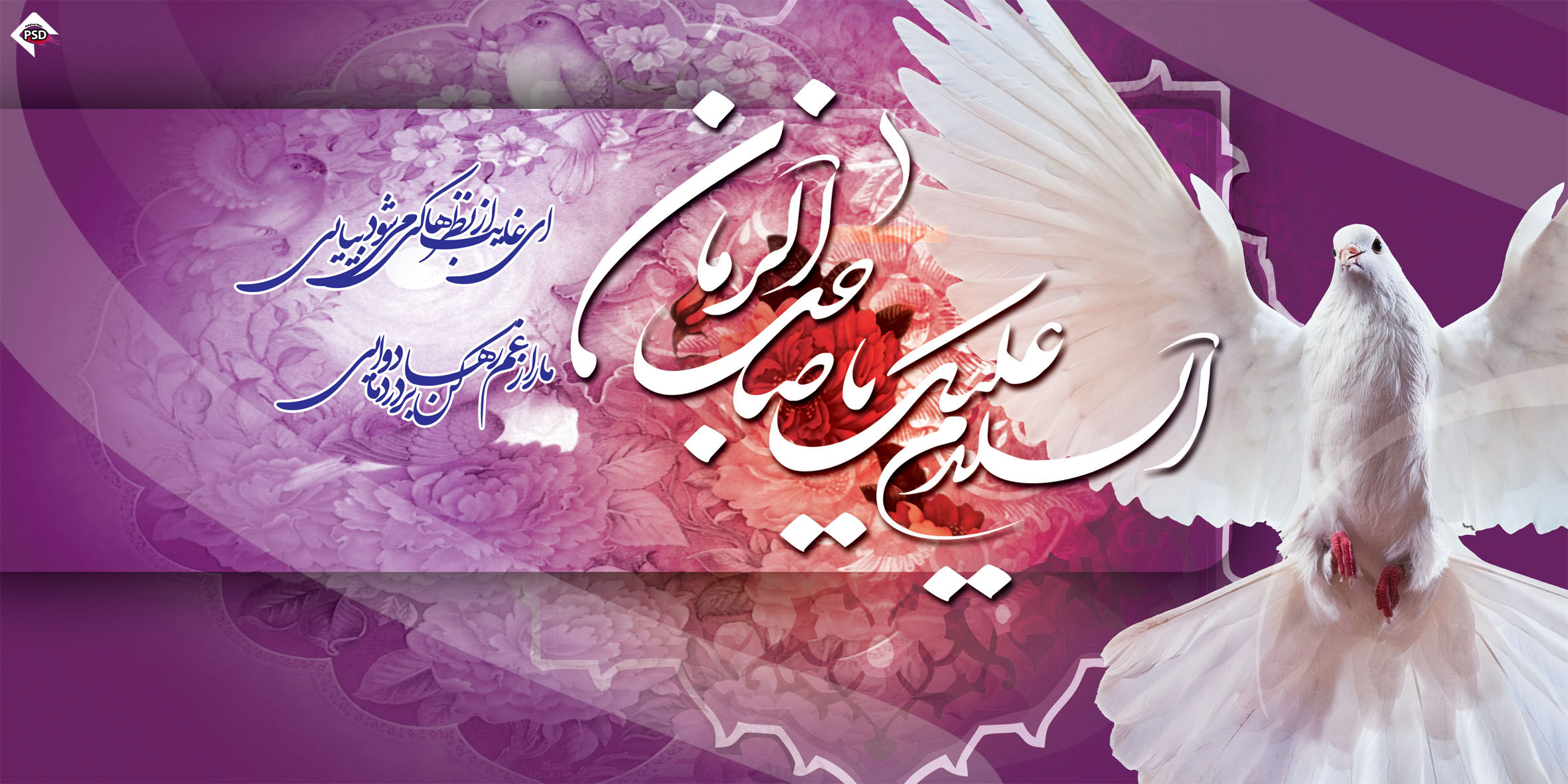 Image result for نیمه شعبان مبارک