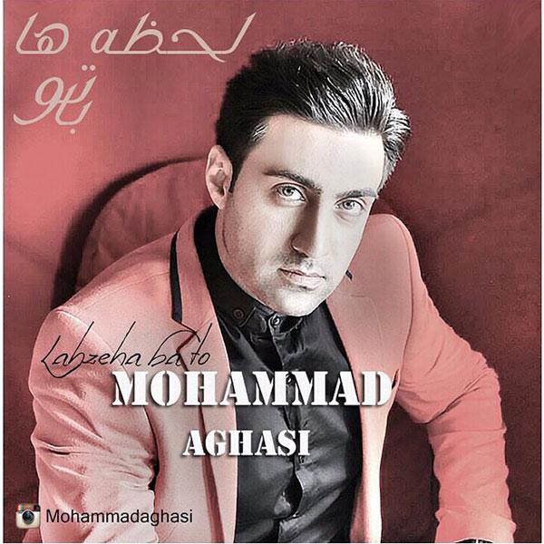 دانلود آهنگ جدید محمد آغاسی به نام لحظه ها با تو