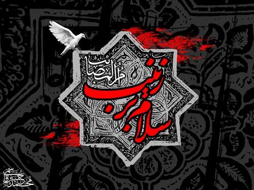 دانلود آهنگ یا زینب به زبان فارسی و عربی