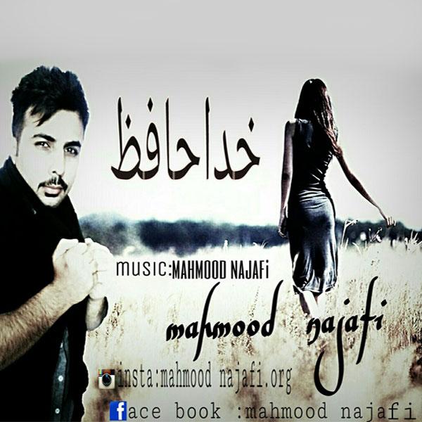 دانلود آهنگ جدید محمود نجفی به نام خداحافظ