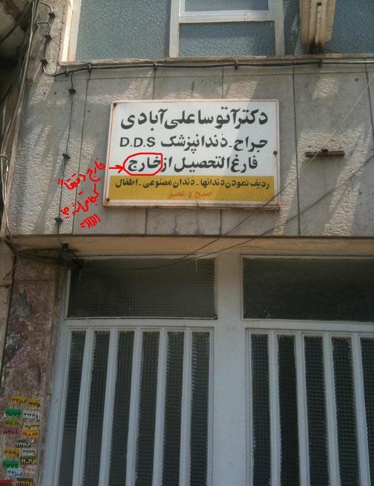 عکس سوتی مطب آتوسا علی آبادی جراح و دندان پزشک