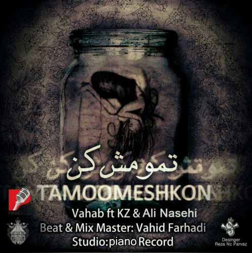 دانلود آهنگ جدید وهاب و علی ناصحی به همراهی KZ به نام تمومش کن