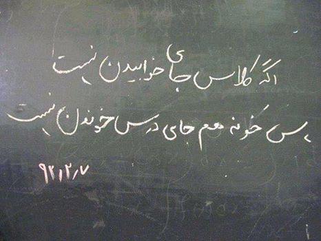 جمله زیبا روی تخته سیاه کلاس