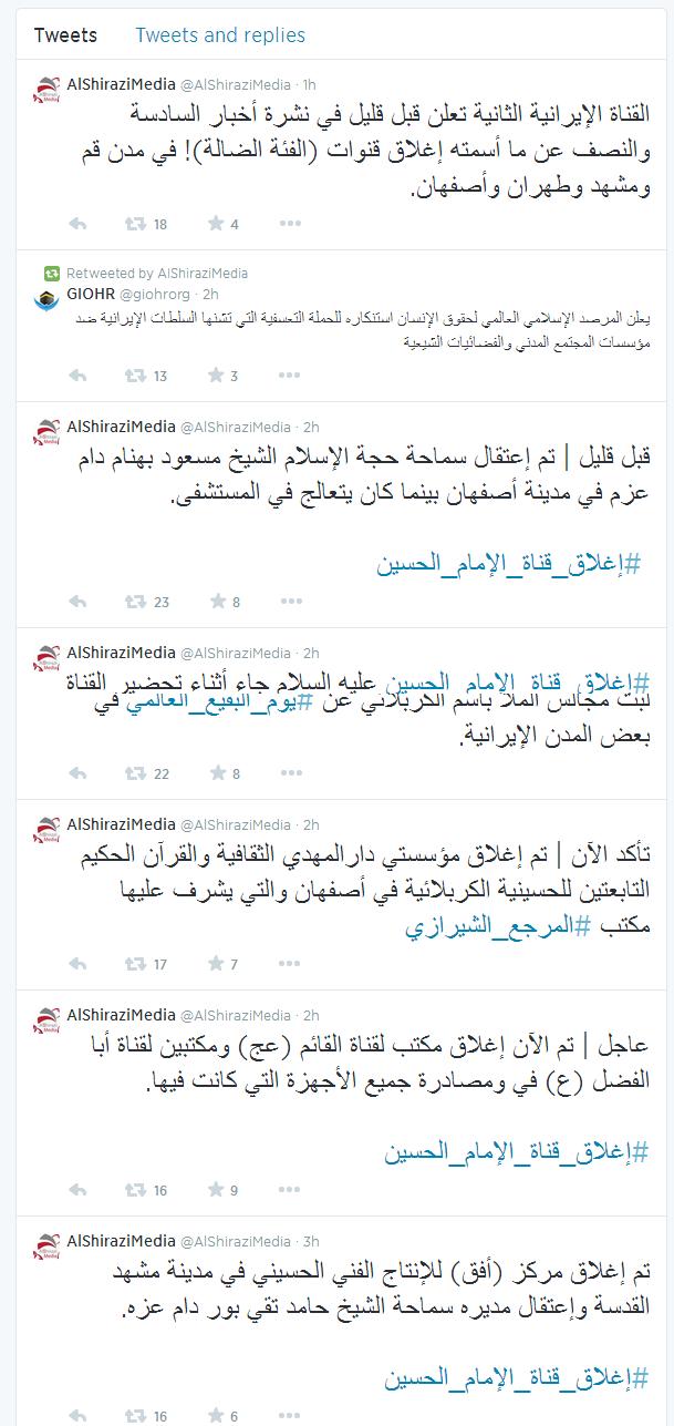 پلمپ دفتر شبکه امام حسین