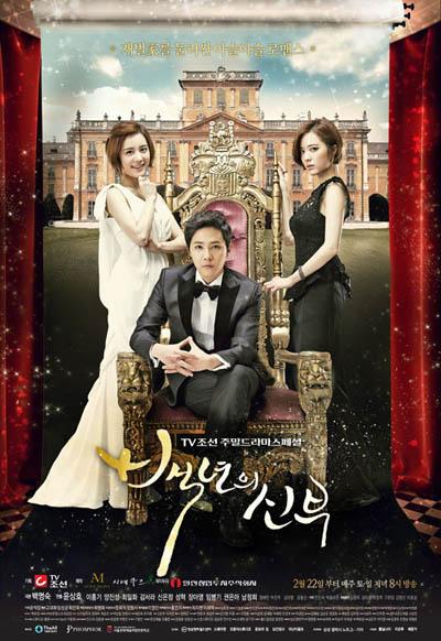 دانلود سریال کره ای عروس قرن Bride of the Century 2014 با زیرنویس فارسی