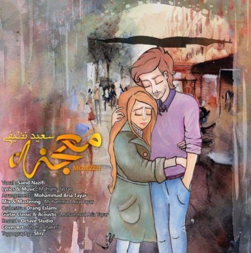 دانلود آهنگ جدید سعید نظیفی به نام معجزه