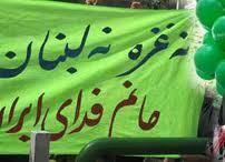 دیروزشعار نه غزه نه لبنان؛ امروز جانم فدای غزه