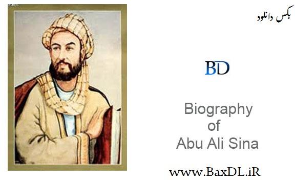 دانلود کتاب زیبا و خواندنی زندگی نامه ابو علی سینا