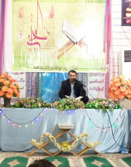 آبگرم+قرآن+محفل