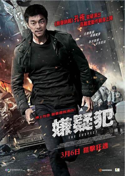 دانلود فیلم کره ای مظنون The Suspect 2013 با زیرنویس فارسی