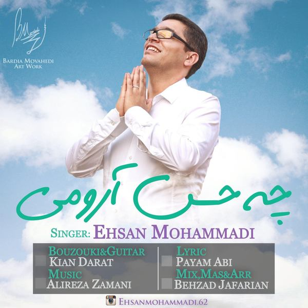دانلود آهنگ شاد احسان محمدی به نام چه حس آرومی