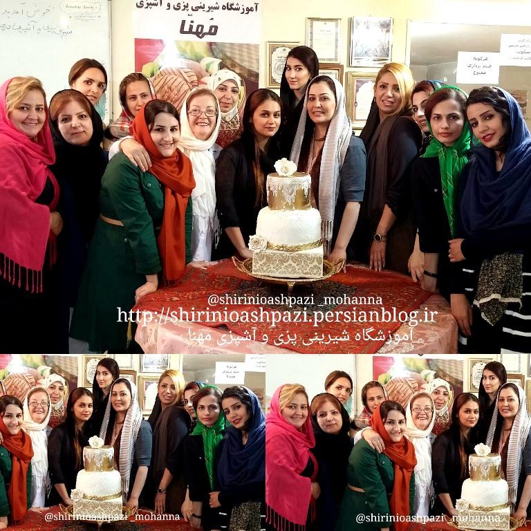 آموزشگاه شیرینی پزی و آشپزی مهنا در کرج