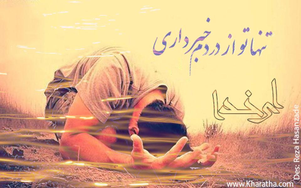 پوستر جدید مجید خراطها