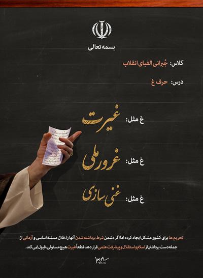 الفبای انقلاب اسلامی+پوستر/ کلاس جبرانی غیرت