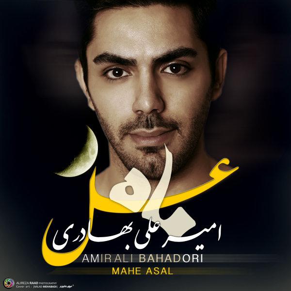 دانلود آهنگ جدید امیر علی بهادری به نام ماه عسل