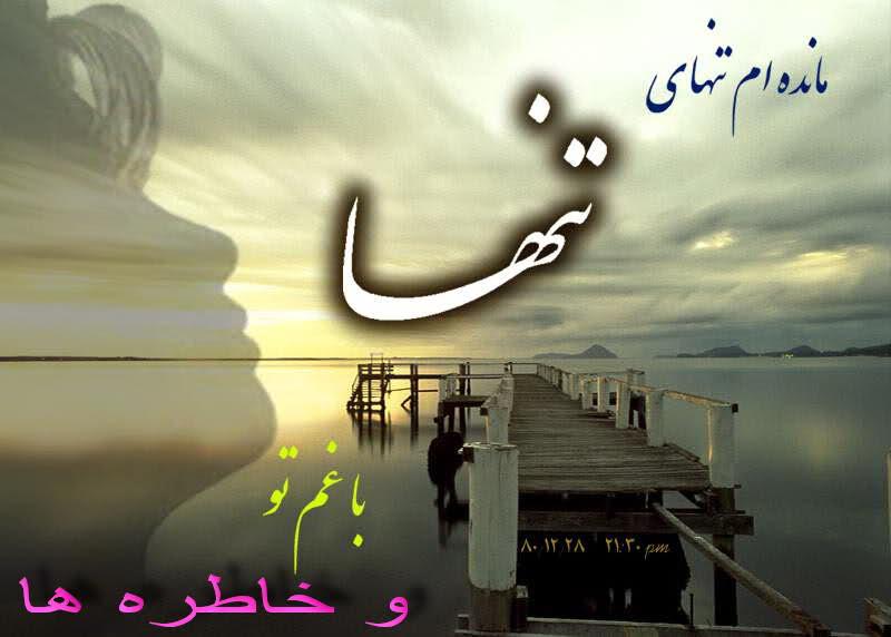 عکس عاشقانه در کلبه ی ایرانیان