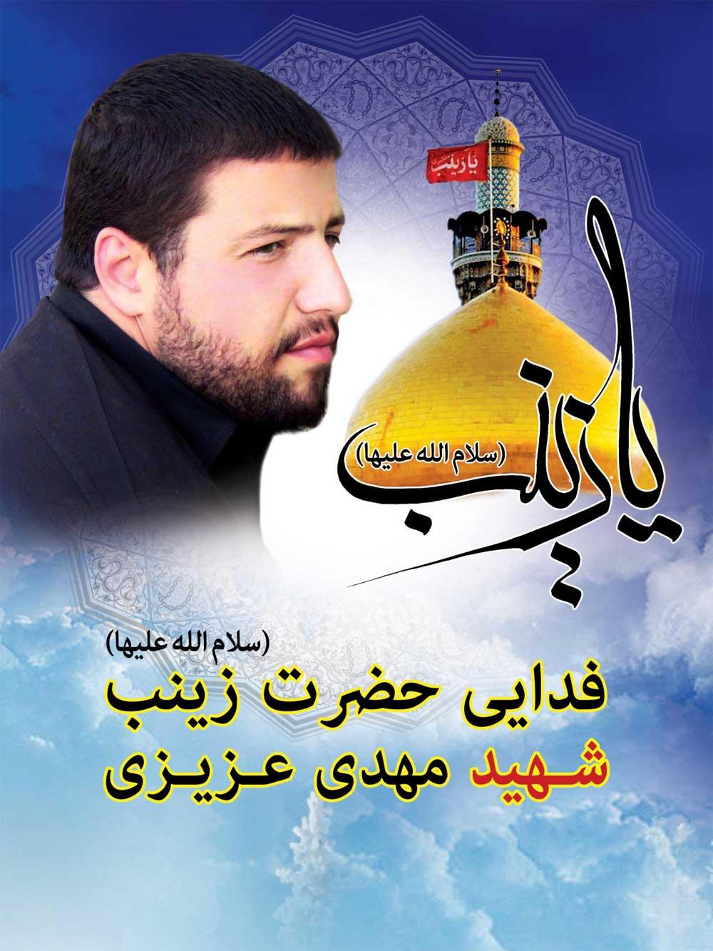 مهدی عزیزی+شهید+مدافع+حرم