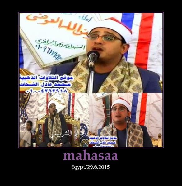 تلاوت های استاد محمود شحات در تاریخ دوازدهم رمضان2015