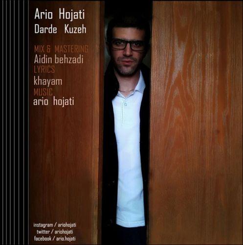 دانلود آهنگ جدید آریو حجتی به نام درد کوزه