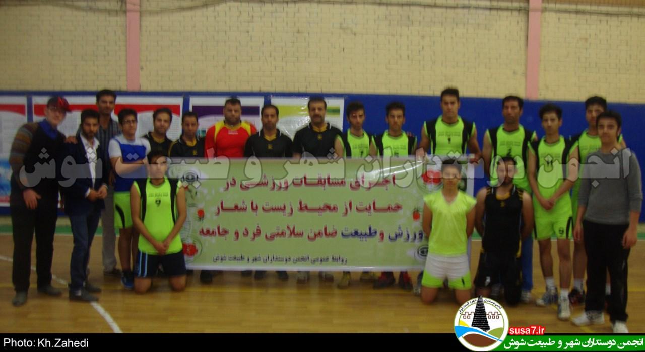 برگزاری جام والیبال به مناسبت حمایت از محیط زیست