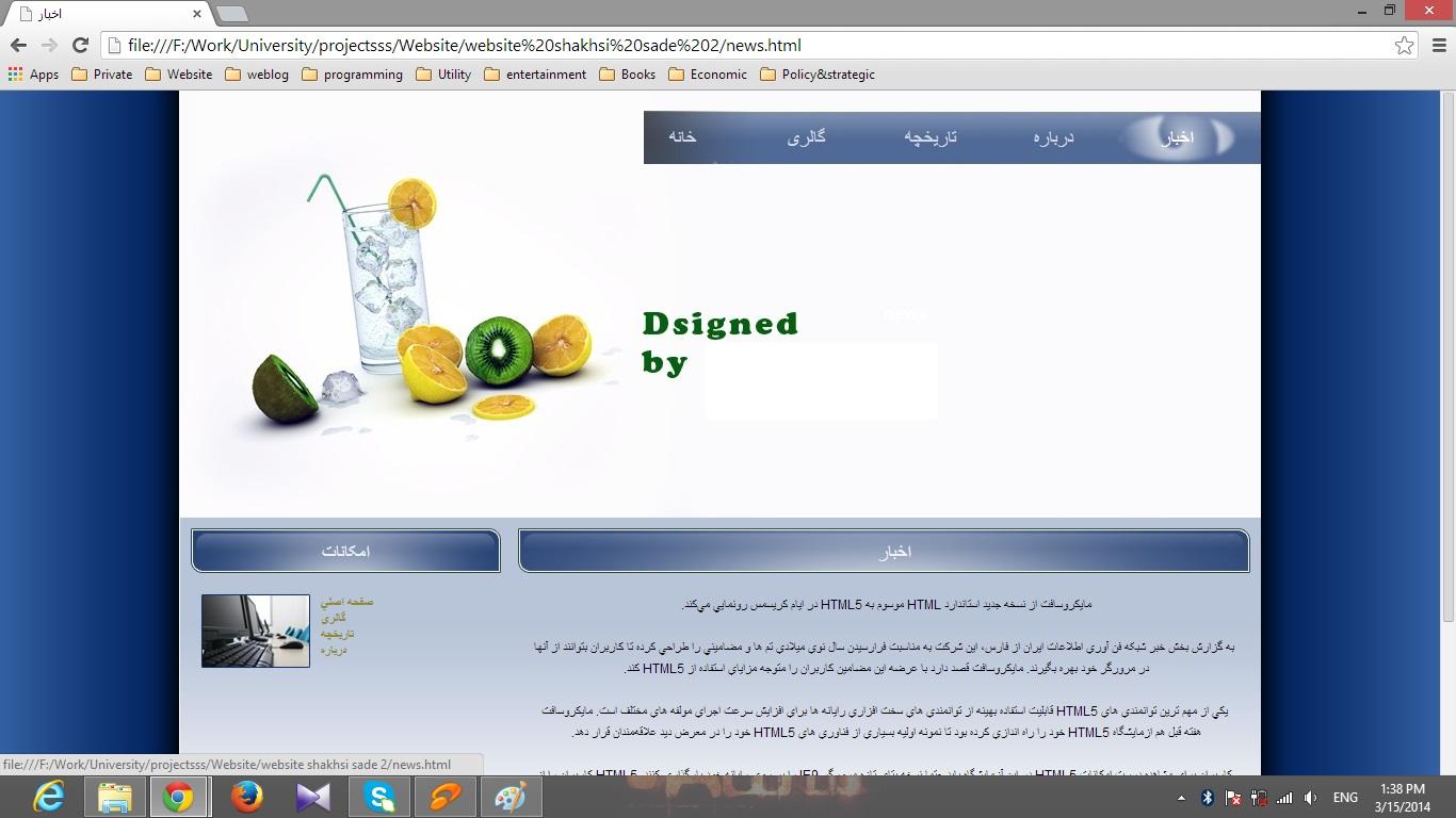 دانلود پروژه وب سایت html  با موضوع وبسایت شخصی