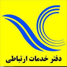 طرح توجیهی راه اندازی دفتر خدمات مشتركين همراه اول و ایرانسل