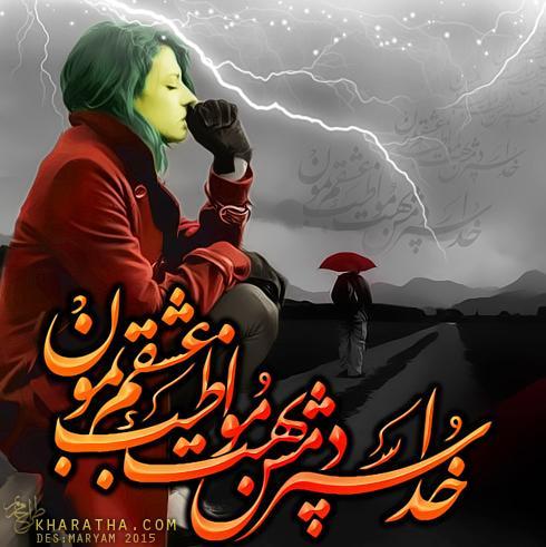 Designer Cartpostall Graphics:Maryam
