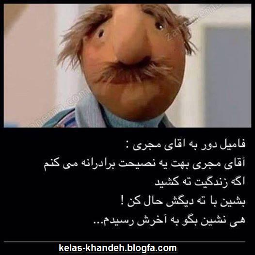 عکس طنز فامیل دور مهر 94