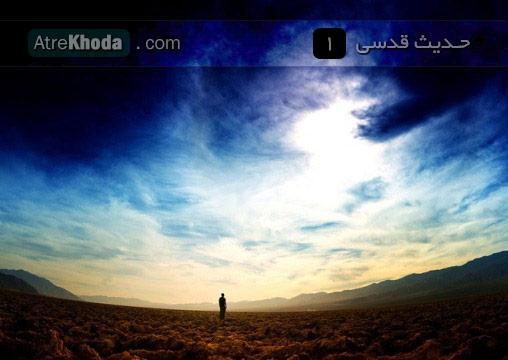 حدیث قدسی 1 - عطر خدا www.Atrekhoda.com
