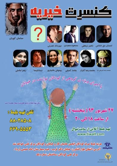 کنسرت خیریه با حضور رضا گلزار