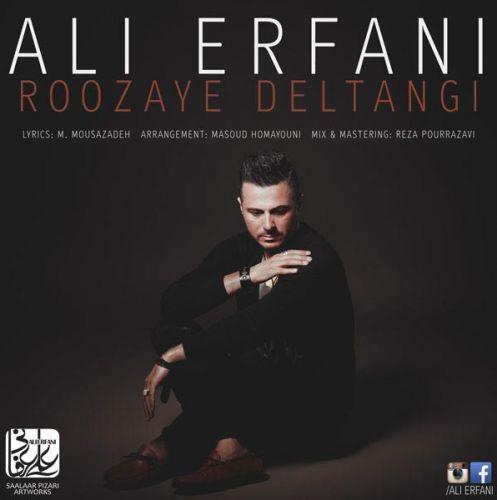 دانلود آهنگ جدید علی عرفانی به نام روزای دلتنگی