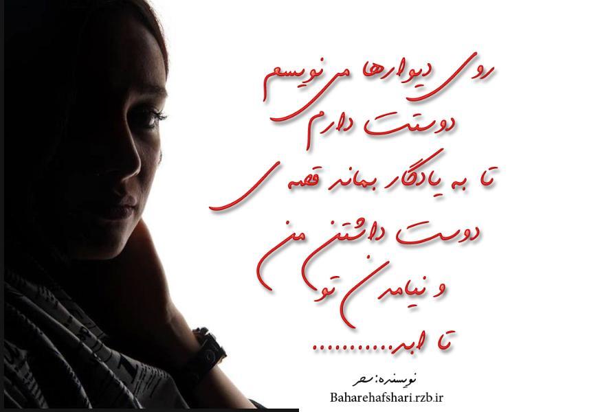پوستر بهاره افشاری-مرداد94