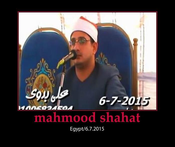 تلاوت های استاد محمود شحات انور در تاریخ 15تیر1394/مصر2015