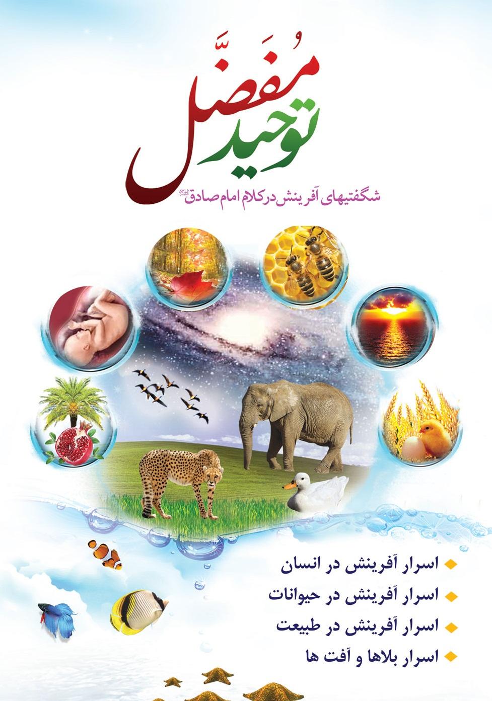 ayatmadari.ir-tohide mofazzal