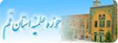 حوزه علمیه استان قم