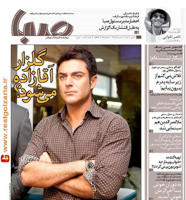 عکس محمدرضا گلزار در روزنامه صبا